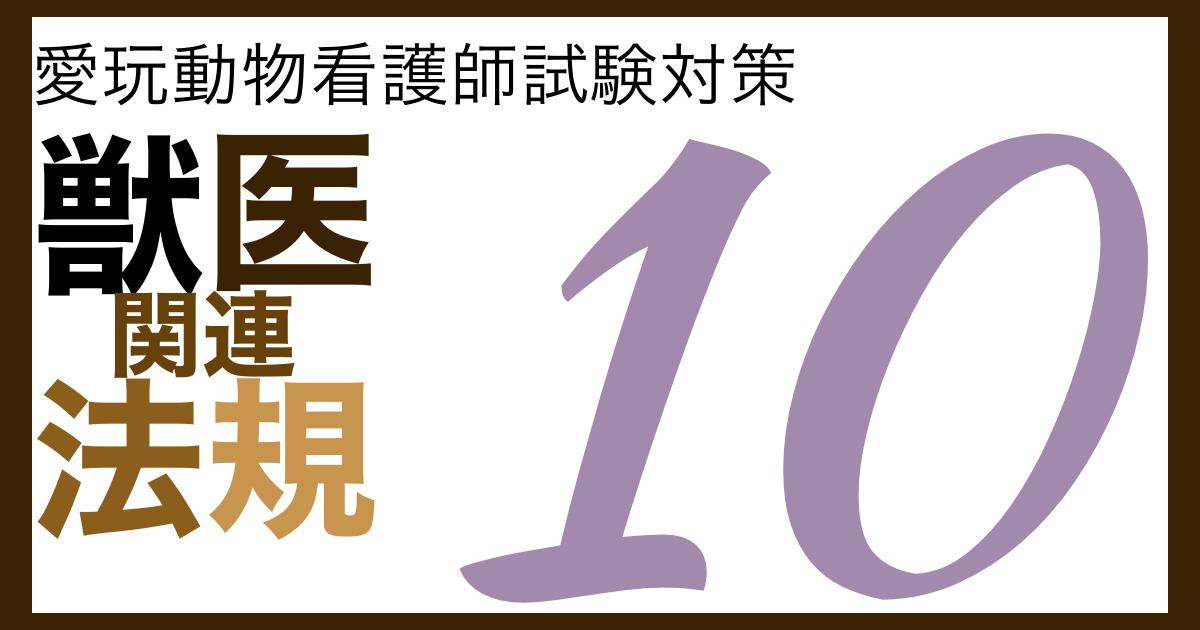 獣医関連法規10